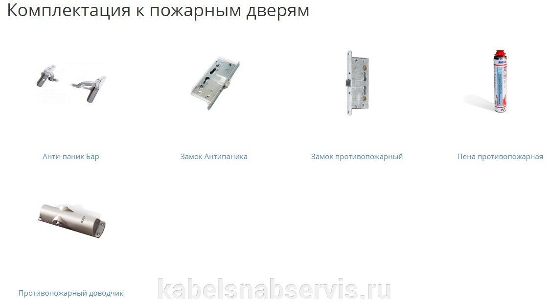 Пожарные шкафы, двери, люки, муфты, подставки для огнетушителей - фото pic_52ec01649206f081f7767becc7bedb1c_1920x9000_1.jpg