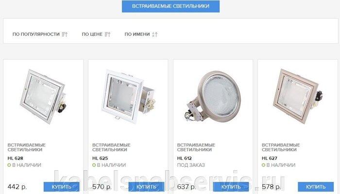 Светильники для помещений (аварийный, водонепроницаемые, встраиваемые, галогенные, декоративные, магнитные, люминисц.) - фото pic_ab1ecd98e263c7b_700x3000_1.jpg