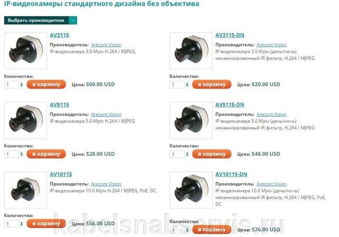 Системы видеонаблюдения: видеооборудование, видеокамеры, объективы, подсветки, усилители, преобразователи, грозозащита - фото pic_090e26c1fc2c953_700x3000_1.jpg