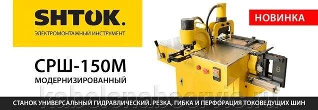 Ножи для снятия изоляции торговой марки Shtok - фото pic_099daa184446392_700x3000_1.jpg