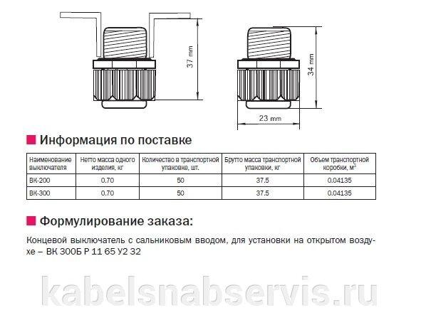 Концевые выключатели ВК - фото pic_05a70efc618d4bc_700x3000_1.jpg