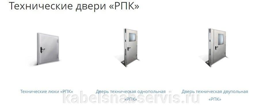 Пожарные шкафы, двери, люки, муфты, подставки для огнетушителей - фото pic_f21c78aed2bff7898876d4d7b5027542_1920x9000_1.jpg