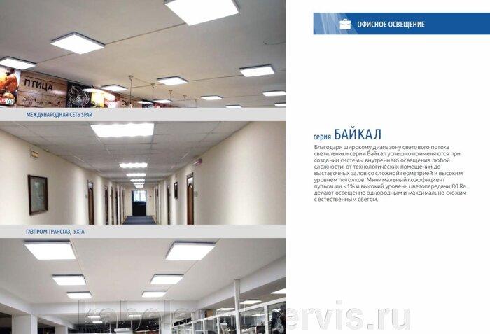 Офисные светильники серии Байкал - фото 2