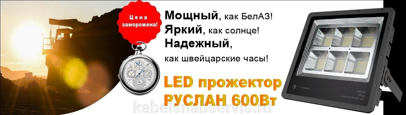 Светодиодные прожекторы нового поколения серии Руслан - R c углом раскрытия 60 гр - фото pic_7f1526659b5275134ae7e059d6a21a76_1920x9000_1.jpg