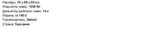 Датчики движения инфракрасные марки Steinel - фото 34