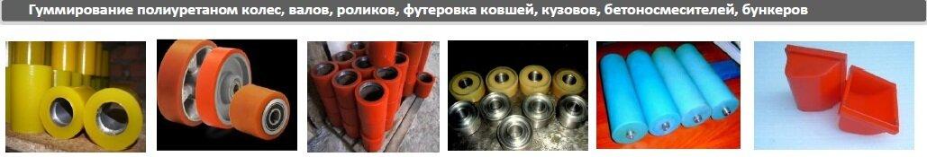 Гуммирование полиуретаном колес, валов, роликов, футеровка ковшей, кузовов, бетоносмесителей, бункеров - фото pic_f3fbd1244a5a3525de93804394773dc4_1920x9000_1.jpg
