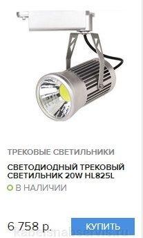Трековые светильники Horoz - фото pic_8a521395885f7eb_700x3000_1.jpg