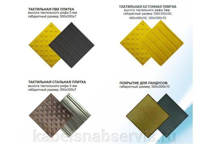Плитки тактильные резиновые - фото pic_b78c756fe499863_700x3000_1.jpg