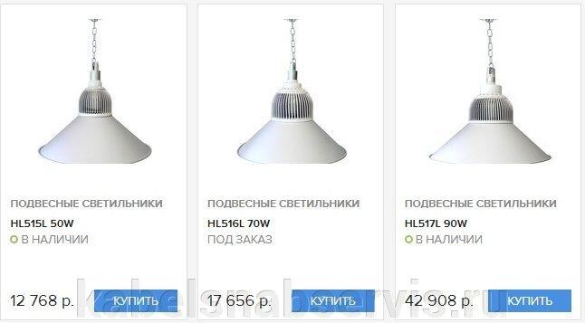 Светильники для помещений (аварийный, водонепроницаемые, встраиваемые, галогенные, декоративные, магнитные, люминисц.) - фото pic_0ac4bbd71c04848_700x3000_1.jpg