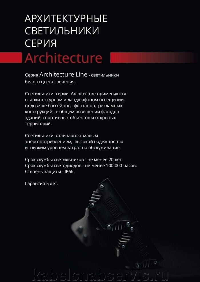 Светодиодные светильники серии Architecture - Line 14°, 32°, 54°, 34*16° с белыми светодиодами по оптовым ценам!!! - фото 2