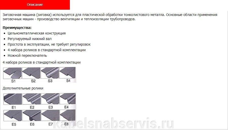 Выгодное предложение на промышленные зиговочные станки, Фальцепрокаты STALEX по СУПЕР-ЦЕНЕ - фото pic_8ab99e7b9cc7bbadfe702991616d575f_1920x9000_1.jpg