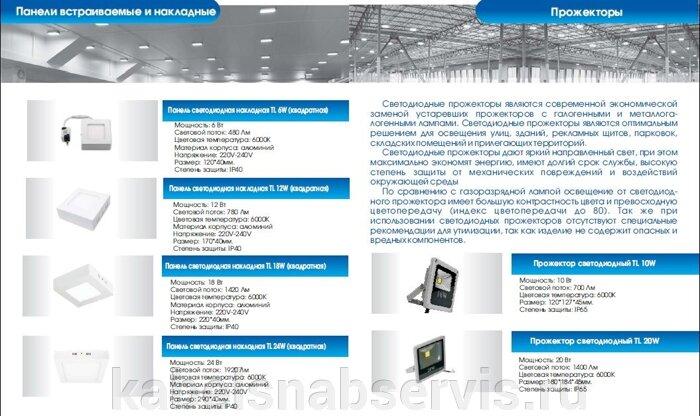 Светодиодная продукция торговой марки TL (светильники офисные, уличные, промышленные, даунлайты, прожекторы) - фото 17