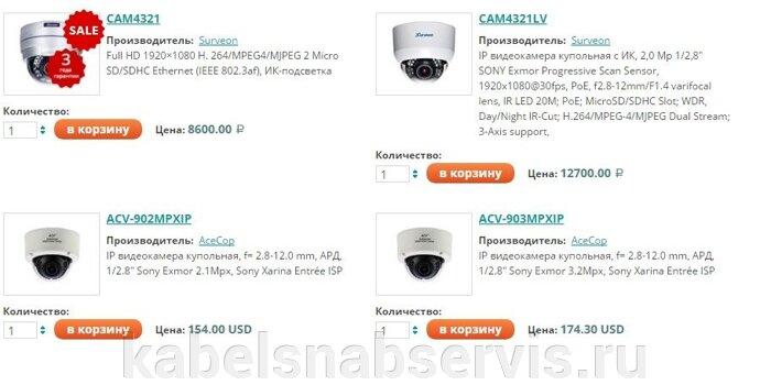 Системы видеонаблюдения: видеооборудование, видеокамеры, объективы, подсветки, усилители, преобразователи, грозозащита - фото pic_be4d7930adac8f4_700x3000_1.jpg