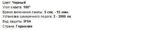 Датчики движения инфракрасные марки Steinel - фото 84