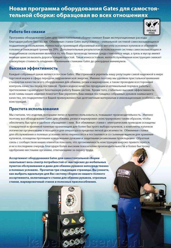 Оборудование для производства РВД - фото pic_e49fe701661cede_700x3000_1.jpg