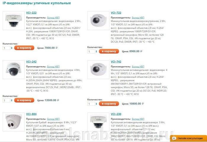 Системы видеонаблюдения: видеооборудование, видеокамеры, объективы, подсветки, усилители, преобразователи, грозозащита - фото pic_3df07bea1109274_700x3000_1.jpg