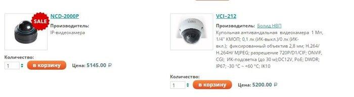 Системы видеонаблюдения: видеооборудование, видеокамеры, объективы, подсветки, усилители, преобразователи, грозозащита - фото pic_a84db01a1cbc447_700x3000_1.jpg