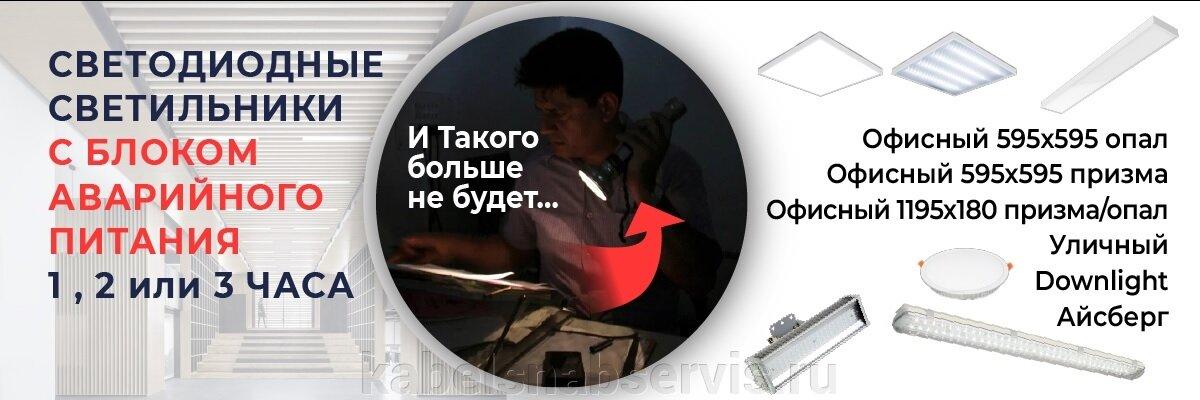 Светодиодные светильники с блоком аварийного питания - фото pic_f0e83990190a77d86035483ddb563e5e_1920x9000_1.jpg