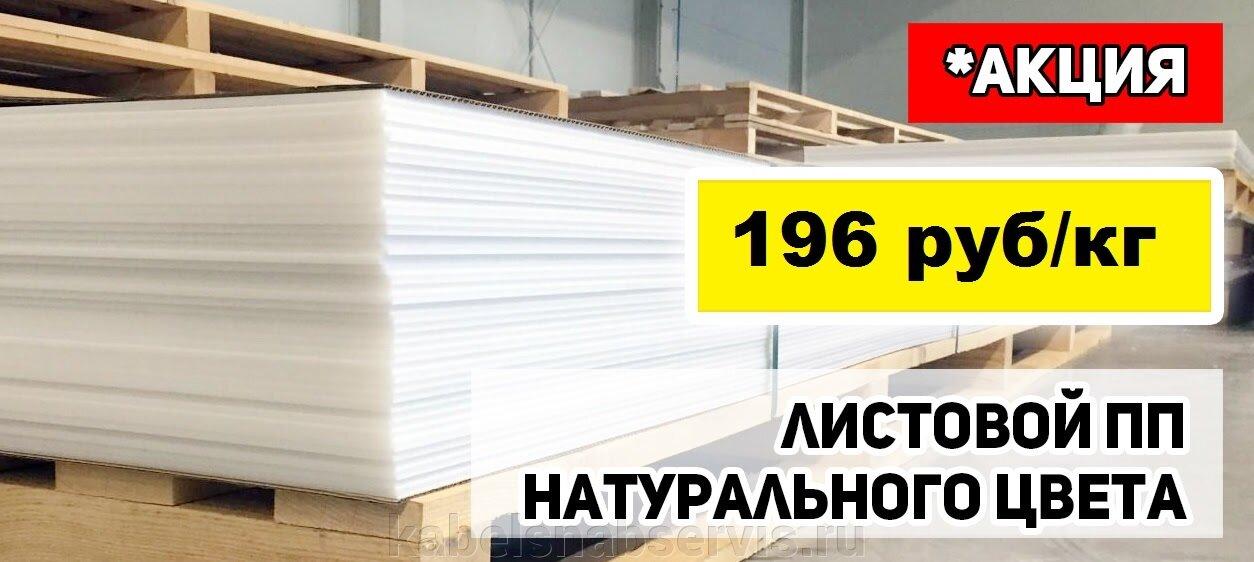 Листовой ПП натурального цвета 1500*3000 мм всего за 196 руб/кг - фото pic_13fbda4a8eaa9bf7bb4cc5c8045ff03f_1920x9000_1.jpg
