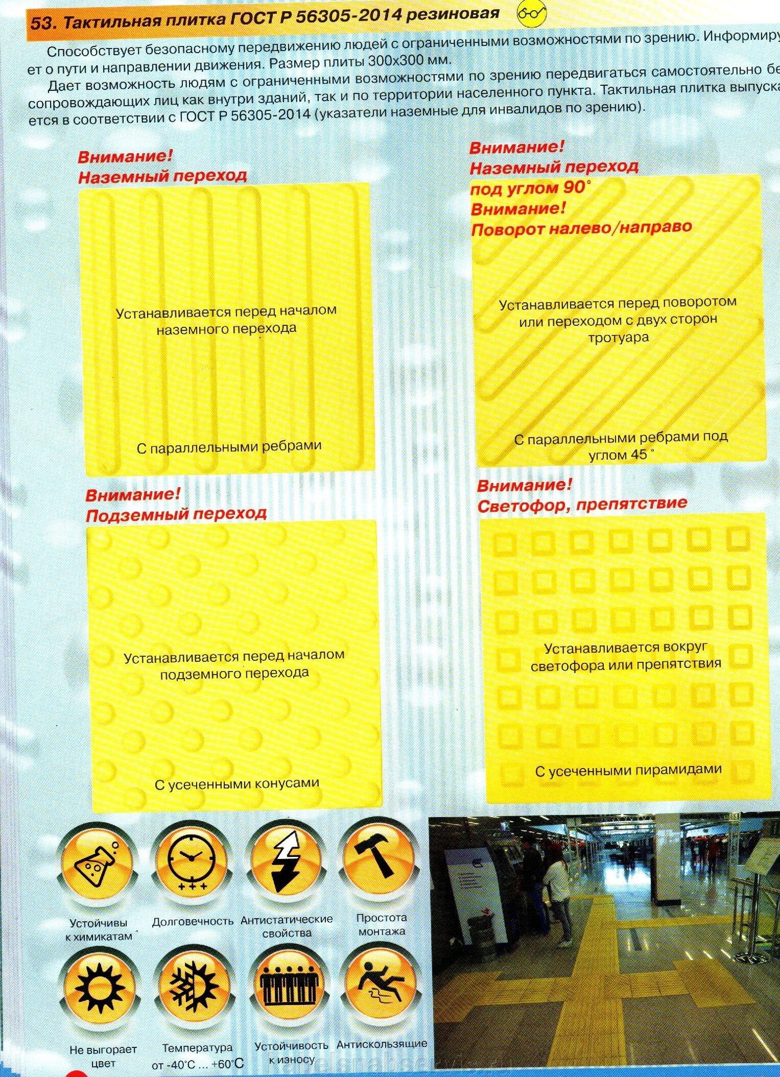 Плитки тактильные резиновые - фото pic_41d6a03d7fa1a4a_1920x9000_1.jpg