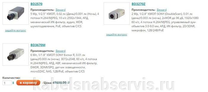 Системы видеонаблюдения: видеооборудование, видеокамеры, объективы, подсветки, усилители, преобразователи, грозозащита - фото pic_c8e88be8da39a5a_700x3000_1.jpg
