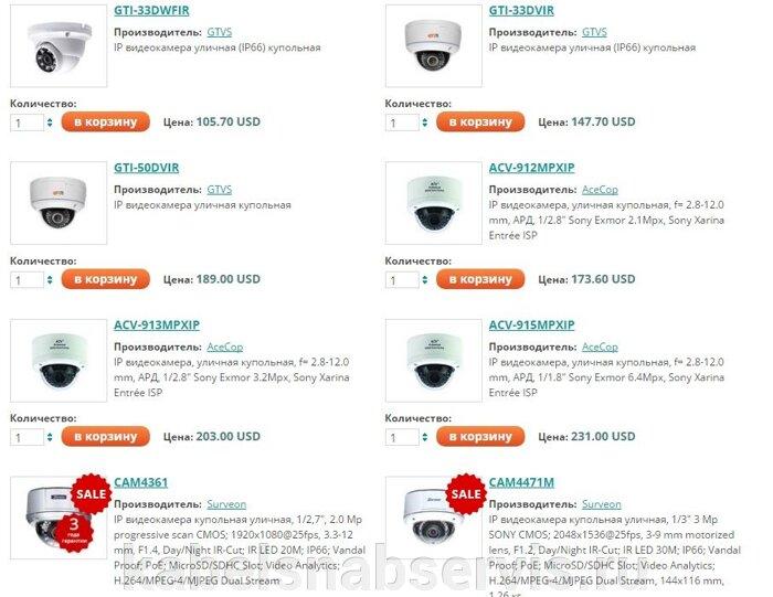 Системы видеонаблюдения: видеооборудование, видеокамеры, объективы, подсветки, усилители, преобразователи, грозозащита - фото pic_5f25cd653f053cc_700x3000_1.jpg