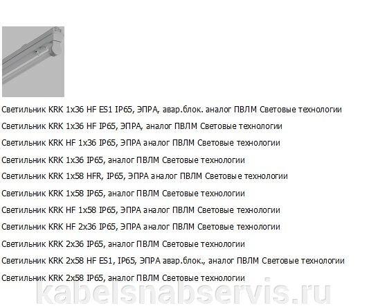 Светильники люминесцентные ПВЛМ,  ПВЛМ-П, KRK, ВАТ - фото 6