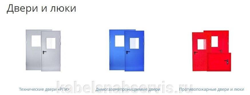 Пожарные шкафы, двери, люки, муфты, подставки для огнетушителей - фото pic_2997142ba6db93ea201d24049627818d_1920x9000_1.jpg