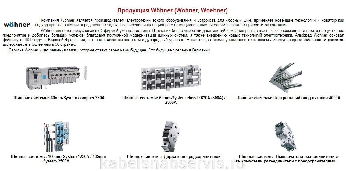 Низковольтное оборудование (ABB, Weidmüller, Phoenix Contact, Schneider Electric, ПРОВЕНТО, Hensel, Pfannenberg, Tekfor) - фото pic_bd313d0a7ba69ad2dc70b6bd1ffa2356_1920x9000_1.jpg