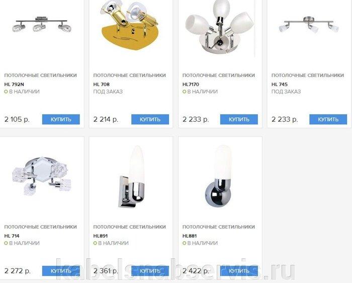 Светильники для помещений (аварийный, водонепроницаемые, встраиваемые, галогенные, декоративные, магнитные, люминисц.) - фото pic_0be183b4f715ced_700x3000_1.jpg