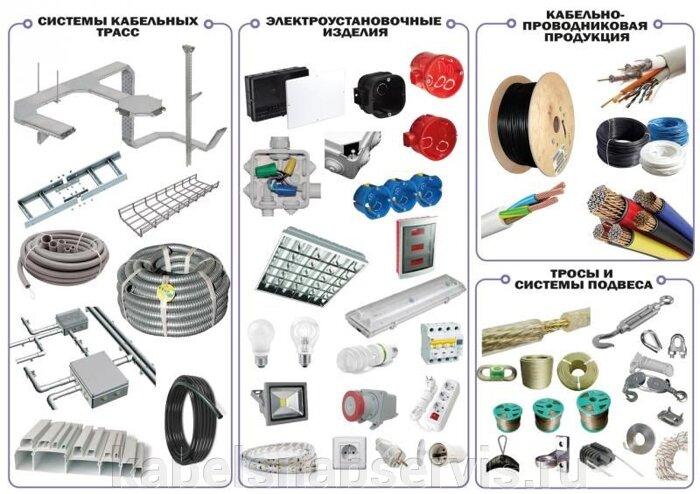 Электротехническая продукция по спеццене!!! - фото pic_61f902d8fcf1d40_700x3000_1.jpg