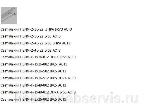 Светильники люминесцентные ПВЛМ,  ПВЛМ-П, KRK, ВАТ - фото 3