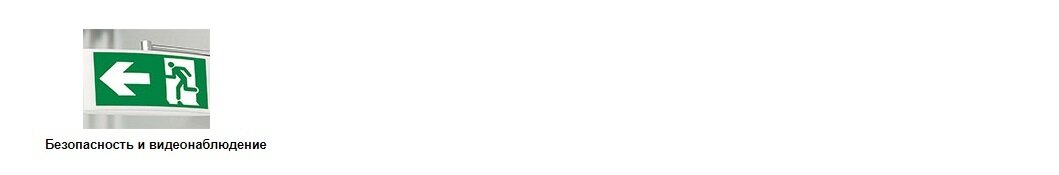Низковольтное оборудование (ABB, Weidmüller, Phoenix Contact, Schneider Electric, ПРОВЕНТО, Hensel, Pfannenberg, Tekfor) - фото pic_c8cbfd94757de6da3e7b4a22486e21cc_1920x9000_1.jpg
