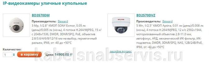 Системы видеонаблюдения: видеооборудование, видеокамеры, объективы, подсветки, усилители, преобразователи, грозозащита - фото pic_d968e332e7adcad_700x3000_1.jpg