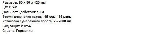 Датчики движения инфракрасные марки Steinel - фото 8