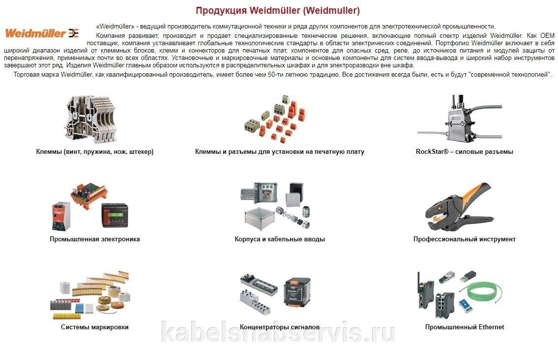 Низковольтное оборудование (ABB, Weidmüller, Phoenix Contact, Schneider Electric, ПРОВЕНТО, Hensel, Pfannenberg, Tekfor) - фото pic_720baf26e0f6423df15927fc8a9e6a87_1920x9000_1.jpg