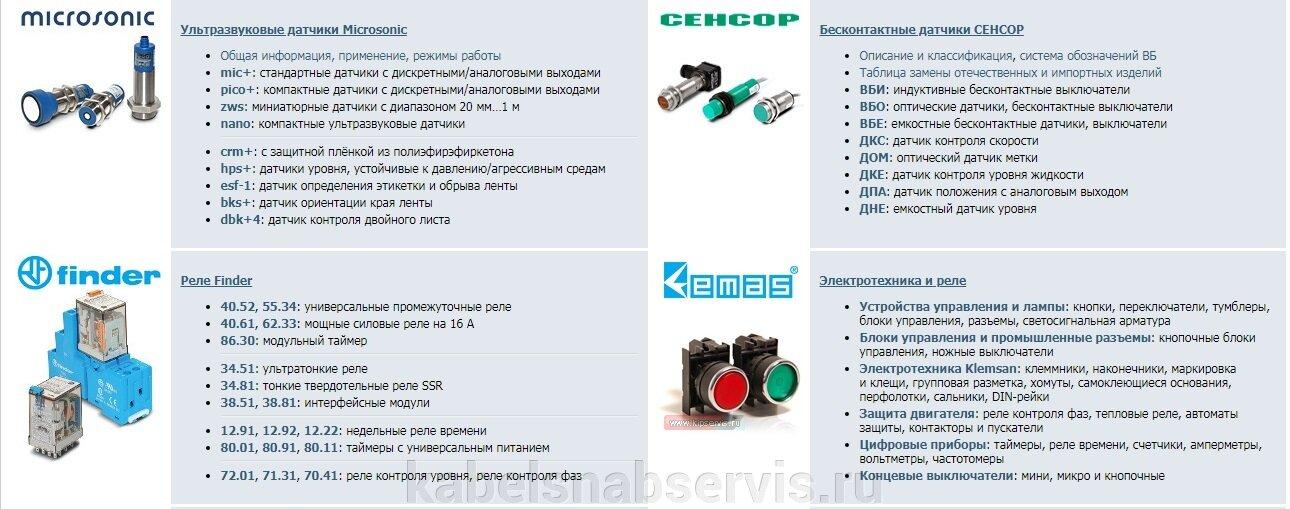 Контрольно-измерительные приборы: датчики температуры, давления и уровня, программируемые контроллеры - фото pic_9eaab41c6f25bcd886a8446d7d1fb86b_1920x9000_1.jpg