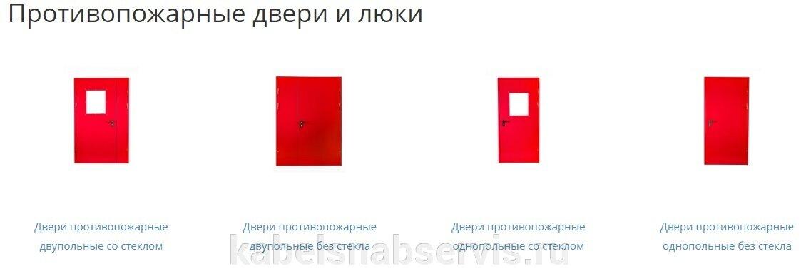Пожарные шкафы, двери, люки, муфты, подставки для огнетушителей - фото pic_b224c30acae7bc0de7e503629d3a3144_1920x9000_1.jpg