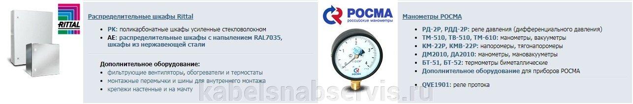 Контрольно-измерительные приборы: датчики температуры, давления и уровня, программируемые контроллеры - фото pic_f997dbc5c099d23122d7b13b5927c03d_1920x9000_1.jpg