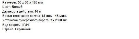 Датчики движения инфракрасные марки Steinel - фото 4
