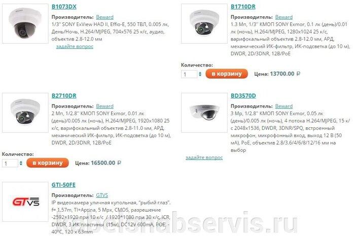 Системы видеонаблюдения: видеооборудование, видеокамеры, объективы, подсветки, усилители, преобразователи, грозозащита - фото pic_b17f9121805d892_700x3000_1.jpg