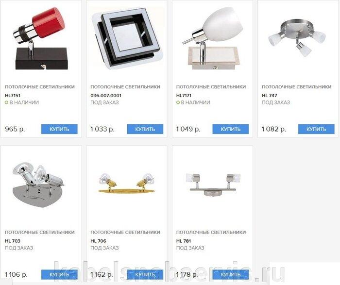 Потолочные светильники от ведущих мировых производителей - фото pic_03af1e9fb9cbbfd_700x3000_1.jpg