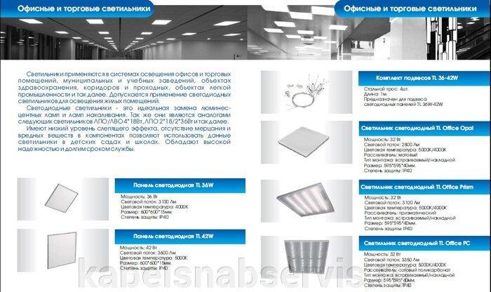Светодиодная продукция торговой марки TL (светильники офисные, уличные, промышленные, даунлайты, прожекторы) - фото 12