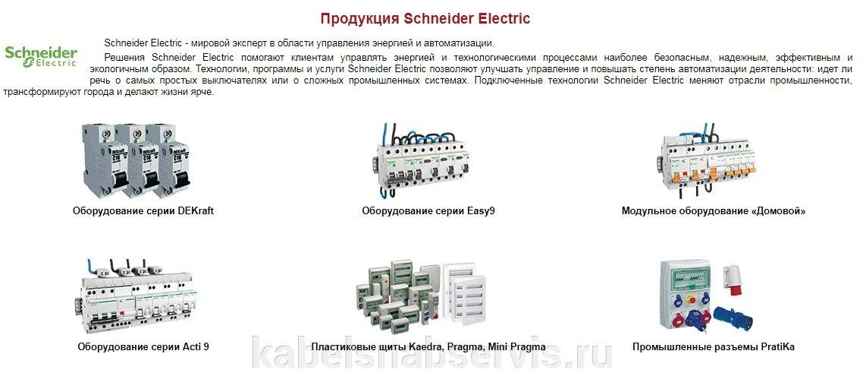 Низковольтное оборудование (ABB, Weidmüller, Phoenix Contact, Schneider Electric, ПРОВЕНТО, Hensel, Pfannenberg, Tekfor) - фото pic_99504815aa8a8aa8dce3960f38749522_1920x9000_1.jpg