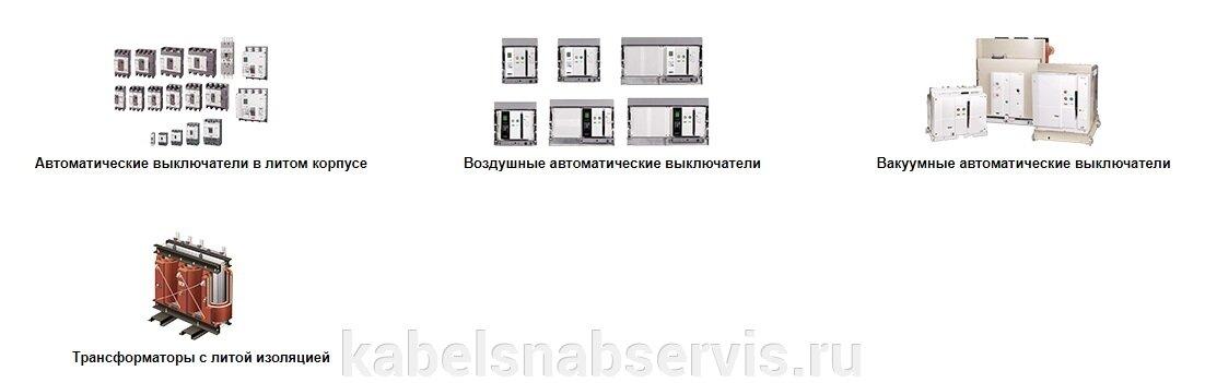 Низковольтное оборудование (ABB, Weidmüller, Phoenix Contact, Schneider Electric, ПРОВЕНТО, Hensel, Pfannenberg, Tekfor) - фото pic_5cd8a3cc43ae223fc7a3c49c22cf0211_1920x9000_1.jpg