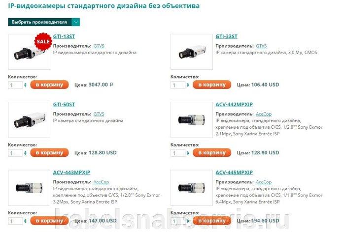 Системы видеонаблюдения: видеооборудование, видеокамеры, объективы, подсветки, усилители, преобразователи, грозозащита - фото pic_00d5855c3f5ae24_700x3000_1.jpg
