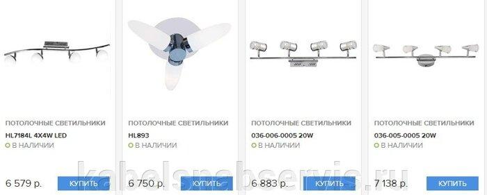 Потолочные светильники от ведущих мировых производителей - фото pic_c40be05a314f4c8_700x3000_1.jpg