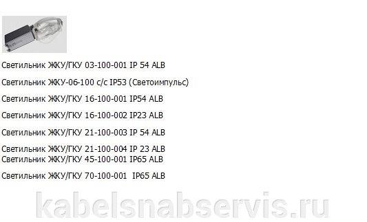 Светильники консольные РКУ, ЖКУ, НКУ, ДКУ - фото 11