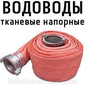 Водовод тканевый напорный длинномерный с внутренней гидроизоляционной камерой - фото pic_f9dfd92d90b5235_700x3000_1.jpg
