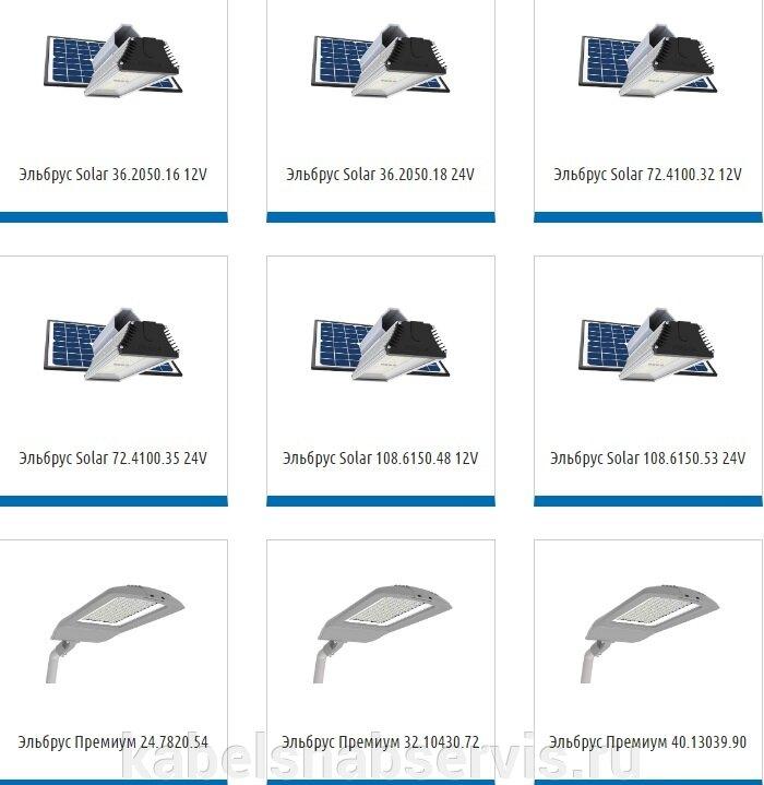 Уличные светильники «Эльбрус» - фото pic_fa5c56bdaff2a1c45116e4e4ce728bb3_1920x9000_1.jpg